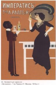 Vintage Russian poster -  Alcohol advertisement 1910